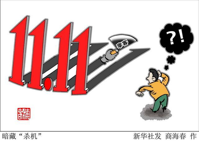 """山西监管局:""""双11""""小心低价陷阱"""