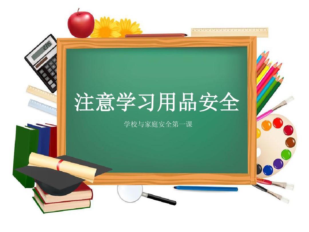 天津:用多种方式保护儿童和学生用品安全