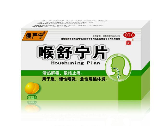 小柴胡颗粒、喉舒宁片等8批次药品检验不符合标准规定