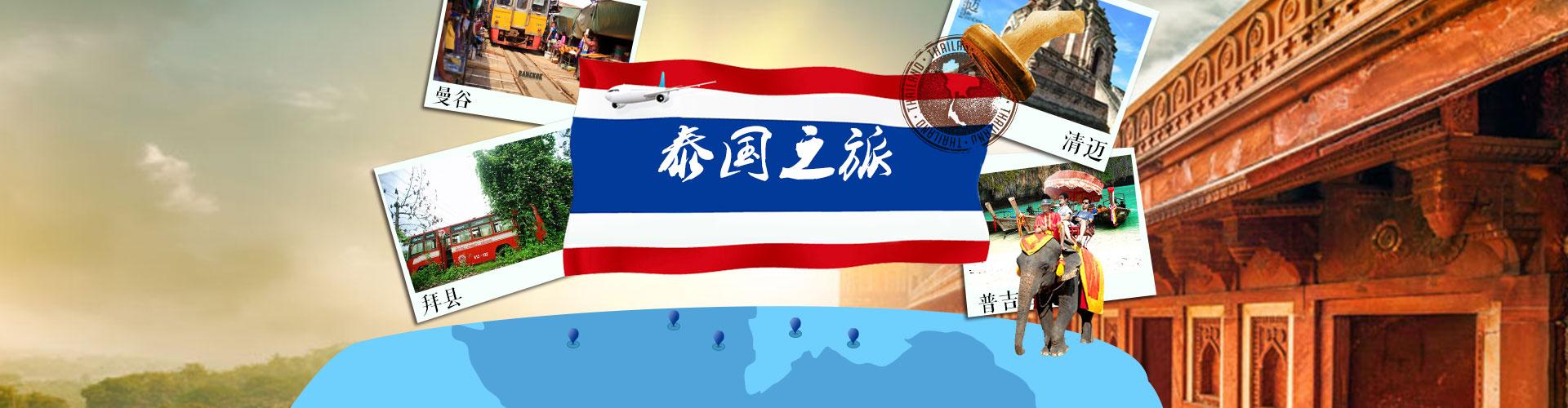 为吸引中国等地游客旅游 泰国将免收落地签费至2020年4月30日