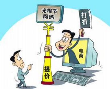北京市5部门:对10家天猫、美团等电商进行双11网络促销行政指导工作