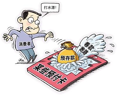 """深圳6家预付式消费领域""""跑路""""上""""黑榜"""""""