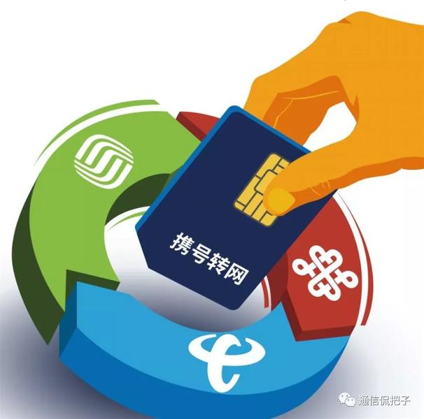 """""""携号转网""""这些骗局要小心 骗局多为获取个人信息盗刷银行卡"""
