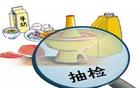 河南抽检14大类食品样品25批次 总合格率97.4%